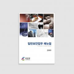 자료집/업무메뉴얼 21